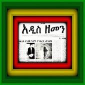 Ethiopian News Reader