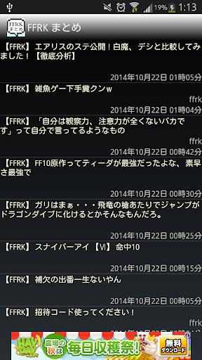 FFRK まとめ 【レコードキーパー情報収集】