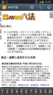 Japanese Law Dictionary- screenshot thumbnail