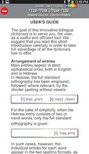 HEBREW Dictionary | PROLOG (D)- screenshot thumbnail