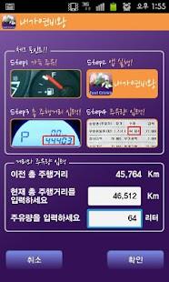 내가연비왕 (연비계산기)- screenshot thumbnail