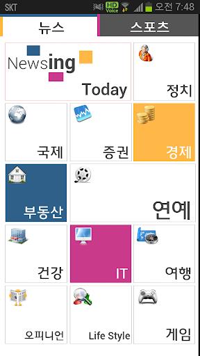 실시간 뉴스포탈 Newsing 뉴스 눈팅