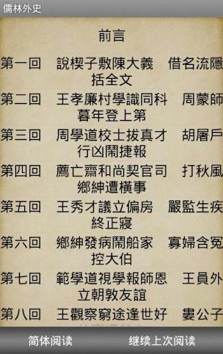 儒林外史 簡繁體