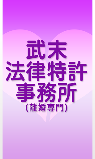 武末法律特許事務所(離婚専門)