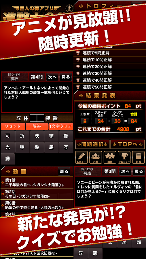 Great App for Attack on Titan - screenshot