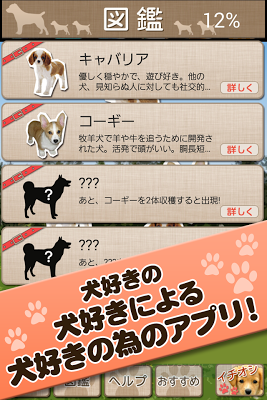 わんこ育成キット★無料でかわいい犬たちと遊べるゲーム※音声付 - screenshot