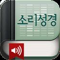소리성경(개역개정) logo