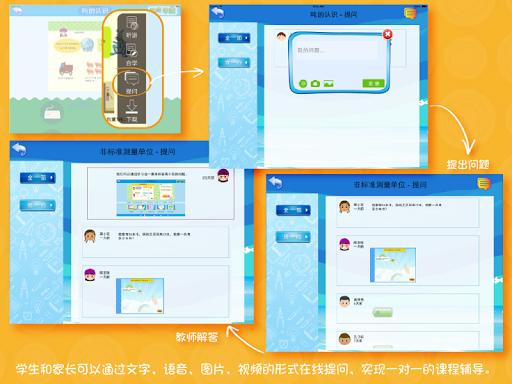 玩免費教育APP|下載萌点学院-小学数学微课学堂(学生版) app不用錢|硬是要APP