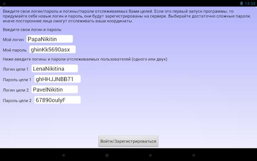 玩生活App|Бесплатный GPS Локатор免費|APP試玩