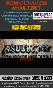 Mongol ЭлгэнНутаг Радио FM96.9- screenshot thumbnail