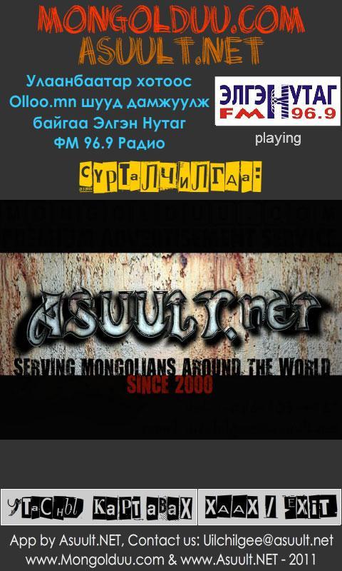 Mongol ЭлгэнНутаг Радио FM96.9- screenshot
