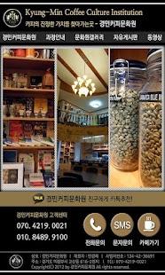 경민커피문화원