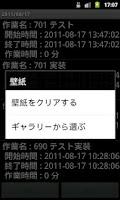 Screenshot of OASIZ 作業記録