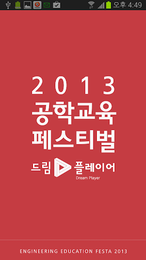 免費下載教育APP|2013공학교육페스티벌 app開箱文|APP開箱王