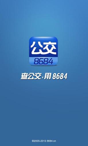 8684公交 地图 导航 安卓 流量 HD