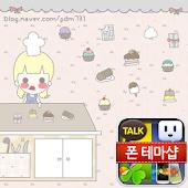몽이 보미키친 카카오톡 테마