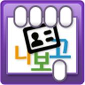 나보고 전자명함(e-card) 시스템 (무료)
