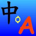 my Translator (翻譯) icon