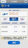 Screenshot of 華信GO