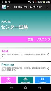 センター試験 英語リスニング3(2014年)