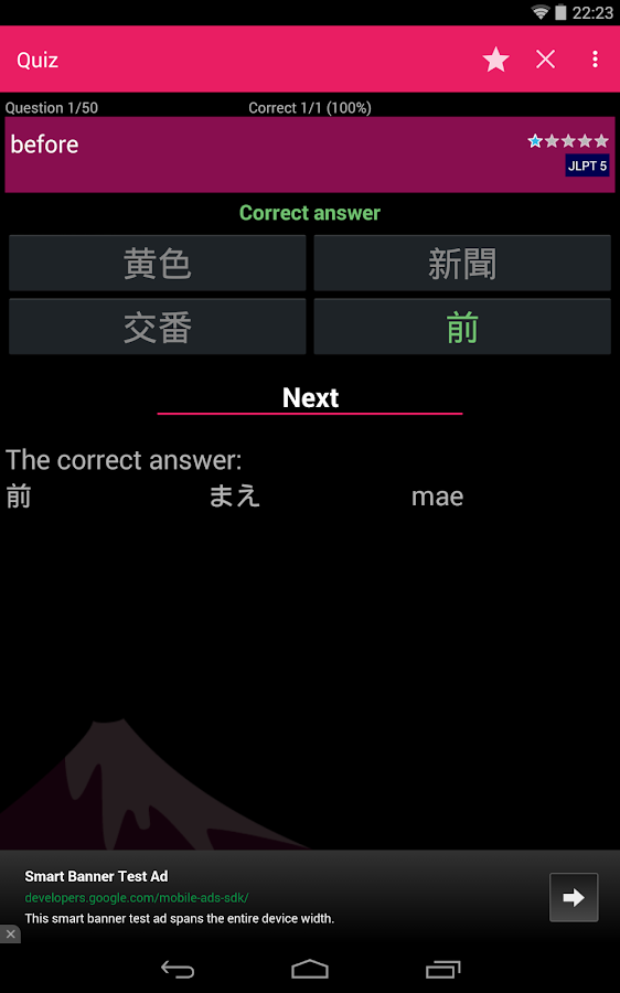 Japanese JLPT Words (N1 - N5) - screenshot