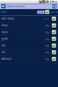 Hindi Grocery Shopping List screenshot 2
