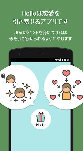 キラキラ20代になるのための恋愛コーチングアプリ Hello