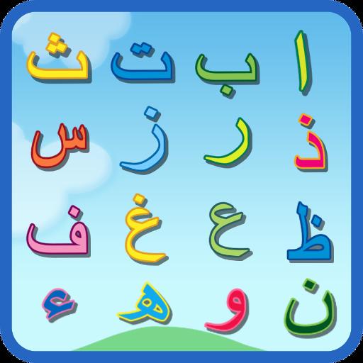 Belajar mudah Hijaiyah file APK for Gaming PC/PS3/PS4 Smart TV
