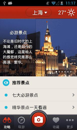 多趣上海-TouchChina