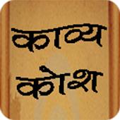Kavyakosh- Hindi Poems