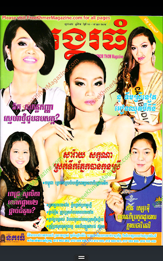 Khmer Magazine - AngkorThom