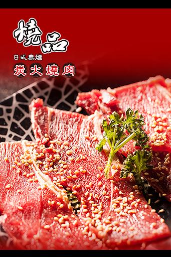 燒品日式無煙炭火燒肉