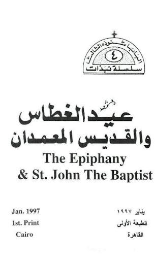 Feast Of Epiphany Arabic