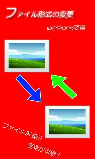 【免費媒體與影片App】写真・画像リサイズ&画像編集-トリミング&リサイズ&写真編集-APP點子