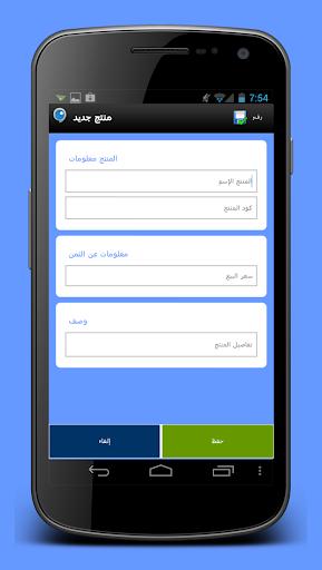 【免費生產應用App】مولد الفواتيرعبرالإنترنت-APP點子