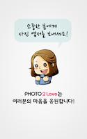 Screenshot of 포토투러브 (photo2love)