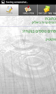 ‫מיחזור-Location‬‎- screenshot thumbnail