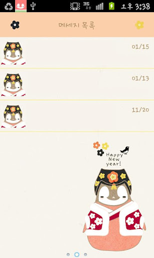 Pepe Happy New year Go sms