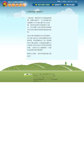 158樂活網地籍大富翁