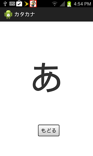 【免費教育App】カタカナ フラッシュカード-APP點子