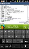 Screenshot of 에펨코리아