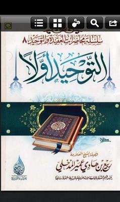 كتب اسلامية - screenshot