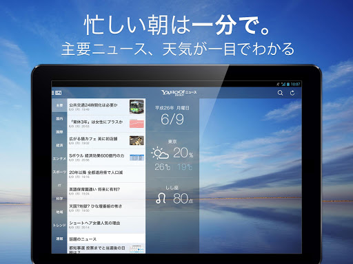 Yahoo ニュース for Tablet