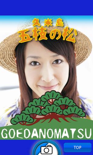 玩旅遊App 久米島観光なび免費 APP試玩