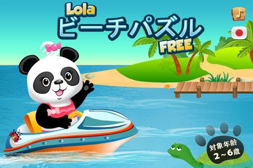 Lola のビーチパズル FREE