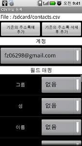 CSV contact register