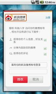 玩生活App|科技八字免費|APP試玩