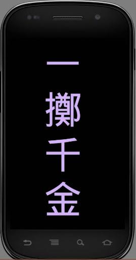 中國成語|玩生活App免費|玩APPs