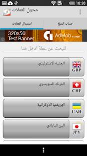 محول العملات - screenshot thumbnail