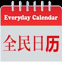 Monkey Lunar Calendar 2016 icon